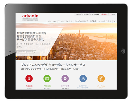 arkadin.co.jp japonese website